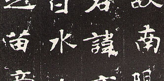 張黒女墓誌銘